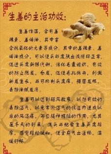 生姜洗发图片