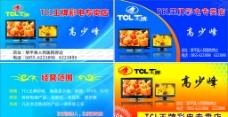 TCL王牌液晶彩电名片图片