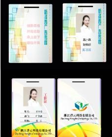 名牌证件卡片设计图片