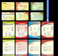 证卡 卡片 会员卡图片