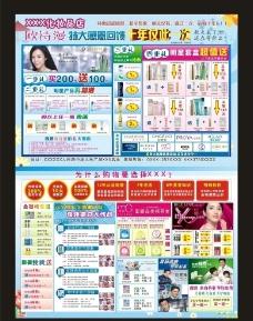 化妆品店促销彩页图片