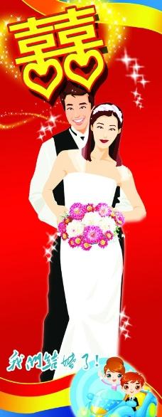 结婚展架图片