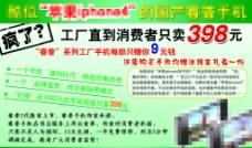 手机宣传彩页图片
