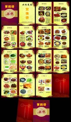 菜谱餐牌菜单价格表图片