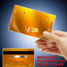 VIP卡 贵宾卡 会员卡