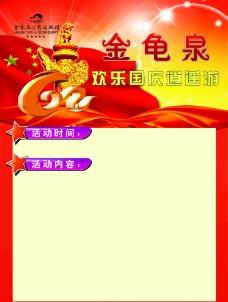 金龟泉国庆单张模板图片