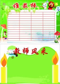 幼儿园教师风彩图片