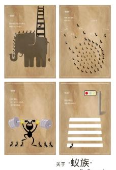 平面广告 小蚂蚁大智慧图片