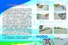 公路彩页图片