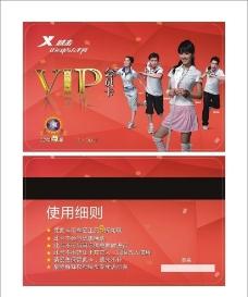 特步VIP贵宾卡图片