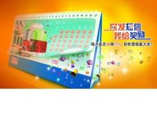 中国移动牛年台历海报图片