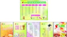 七杯茶冰热饮品指南海报图片
