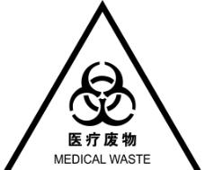 医疗废物标记图片