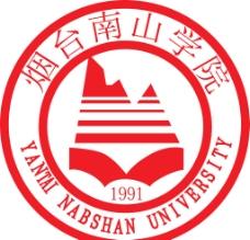 烟台南山学院标志图片