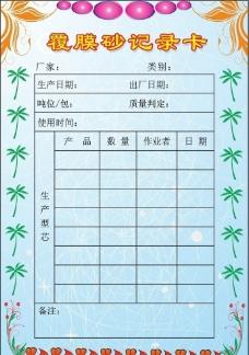 覆膜砂记录卡图片