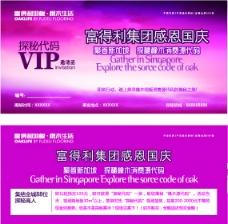 VIP邀请函图片