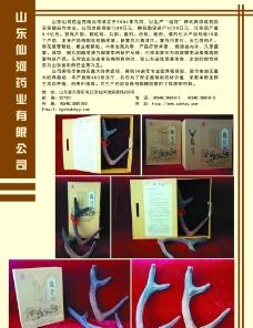 仙河药业彩业图片