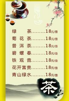 ktv茶水单图片