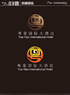粤豪国际大酒店LOGO图片
