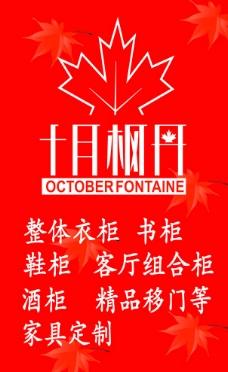 十月枫丹图片