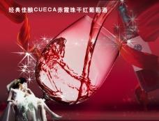 红酒宣传图