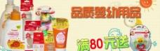 网站品质婴幼用品营销活动广告设计图片