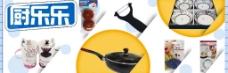 厨房用品网站营销活动广告图片
