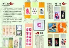 艺术画宣传折页图片
