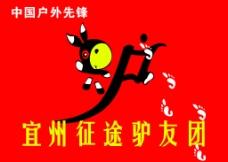 驴友旗图片