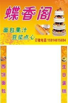 蝶香阁面包招牌图片