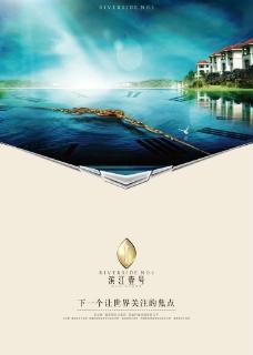 高档房地产海报图片