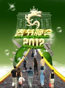 春节晚会 2012春节晚会图片