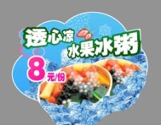 水果冰粥图片