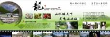 西峡县旅游宣传栏图片
