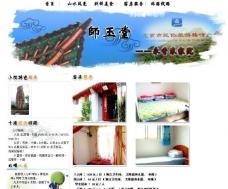 旅游网站模板图片