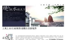 江南大苑水乡人家海报图片