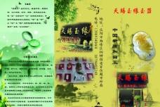 和田玉宣传折页图片