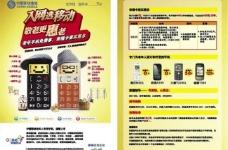 中国移动秋季营销 老人机幸福卡dm单图片