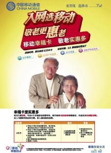 中国移动老年手机幸福卡海报图片