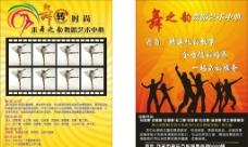 舞蹈室宣傳單圖片