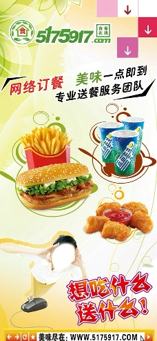 网络订餐海报图片