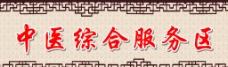 中医门牌图片