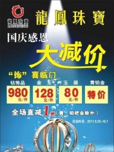 龙凤珠宝国庆大减价海报图片