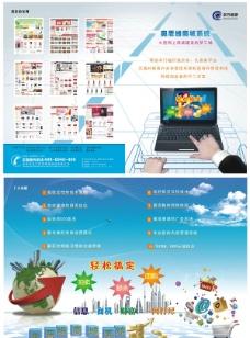 商城系统宣传页图片