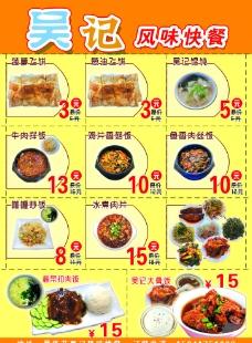 风味快餐宣传单图片