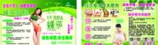2010绿莎瘦身产品DM宣传单图片