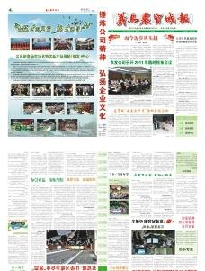 义乌农贸城报2011年6月刊图片