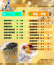 奶茶报价表图片
