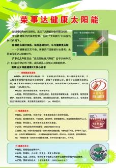 荣事达健康太阳能海报图片
