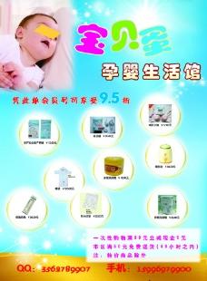 婴儿用品宣传单图片